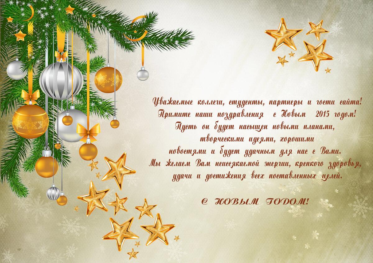 Новогоднее поздравление для народа