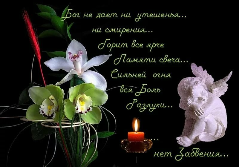 Картинки с земным днем рождения светлая память, день матери для