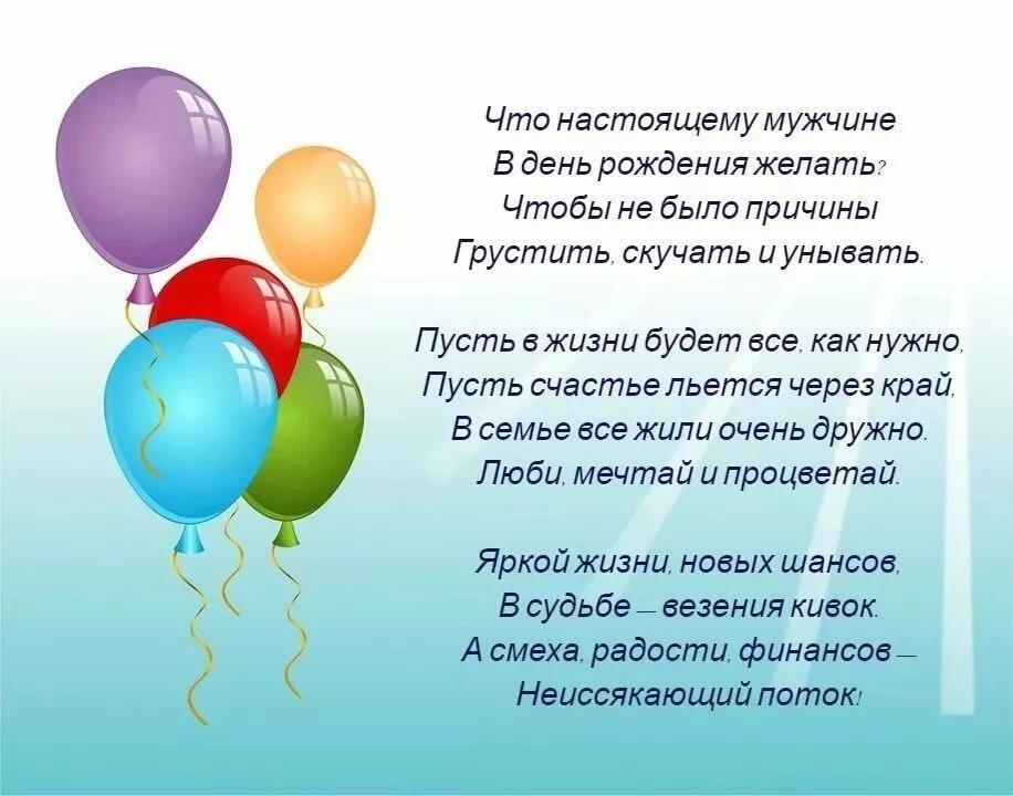 Поздравление с днем рождения молодому мужчине в картинках