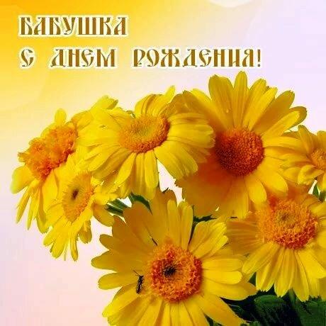 Открытки, открытка с днем рождения бабушке с цветами