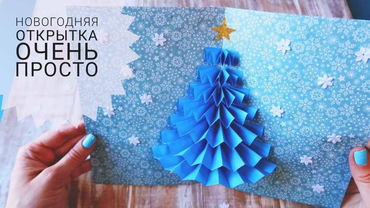 Открытки с новым годом гармошки, открытку