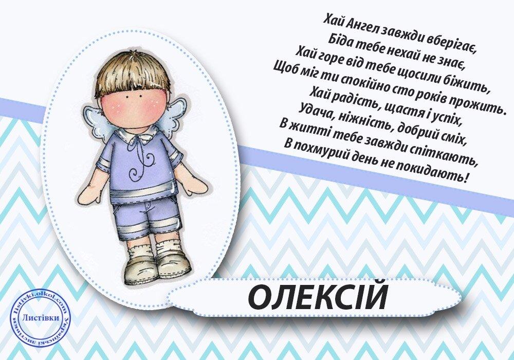 Поздравления открытки, открытки с теплым алексеем алексею
