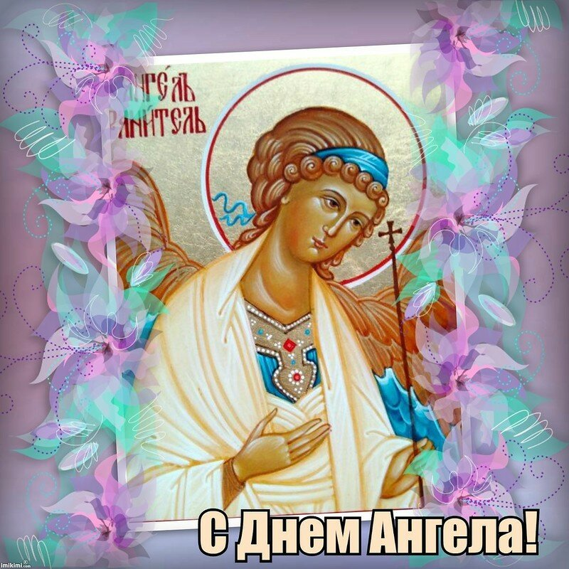 Православные поздравления по именам