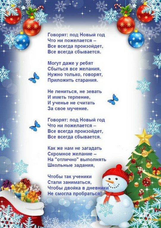 Новогодние стихи школьные