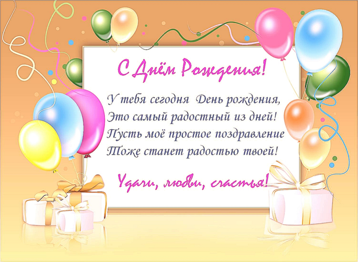 Открытка с текстом на день рождения