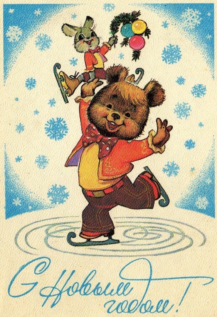 Открытка, старые открытки с 1980 года