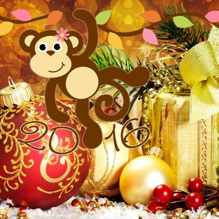 Открытки год обезьяны 2016