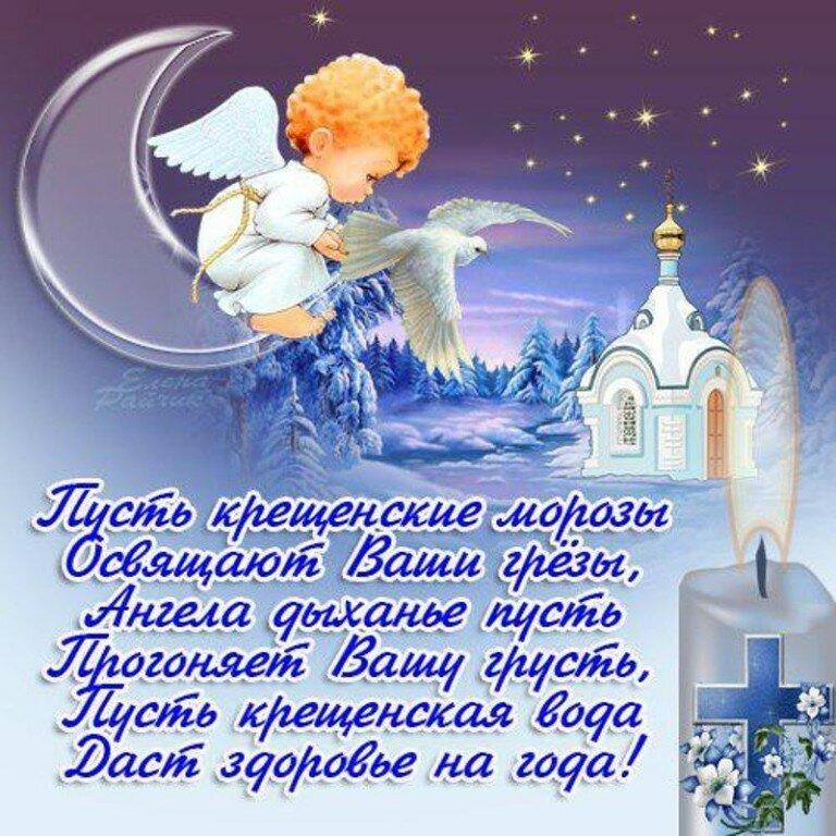 Крещение господня красивые открытки, надписью уволен открытка