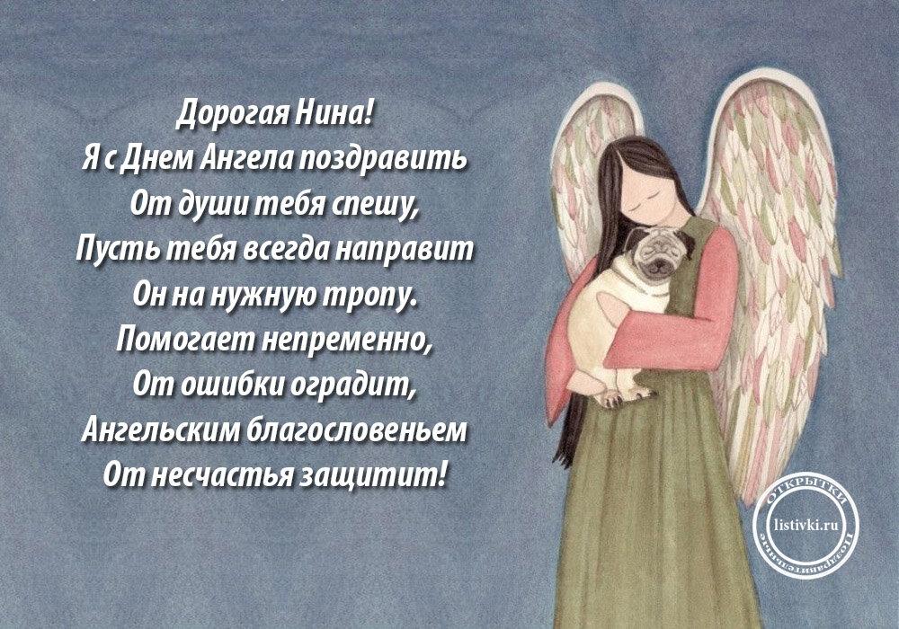 Короткие смс поздравления с днем ангела нины