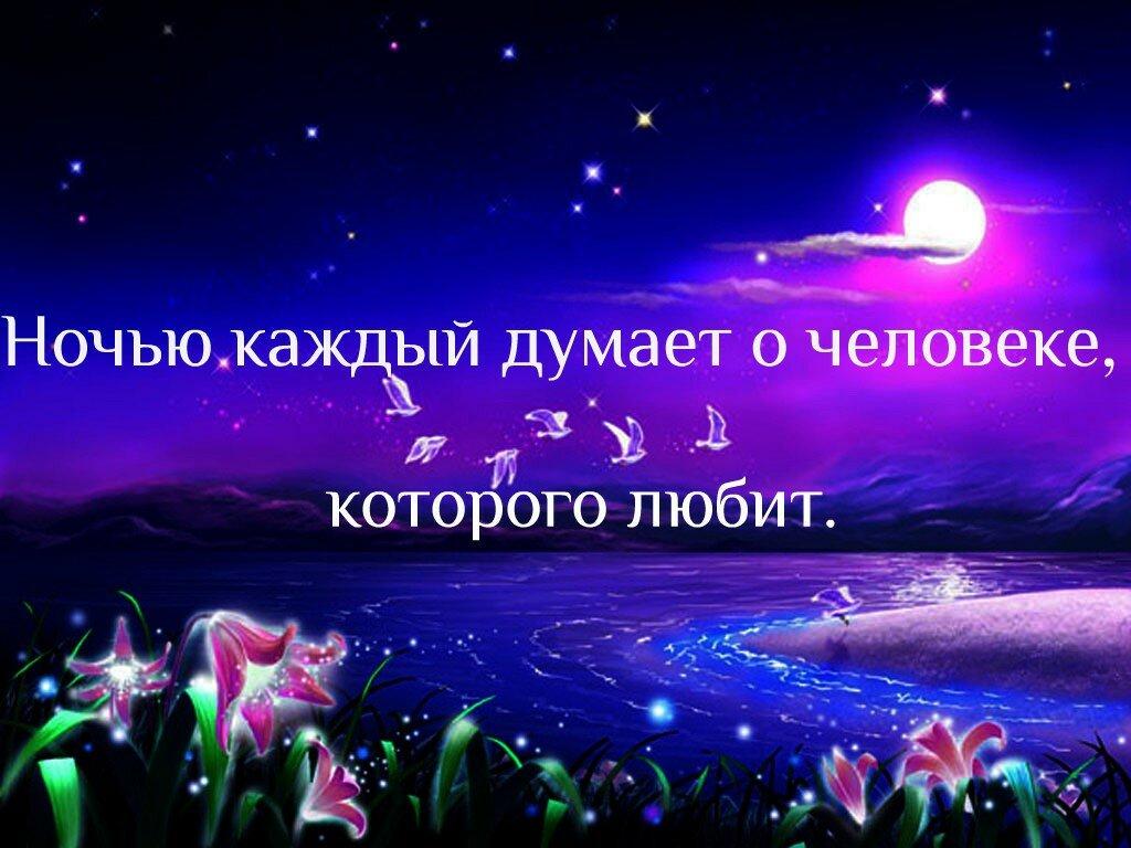 Открытки спокойной ночи любовь моя
