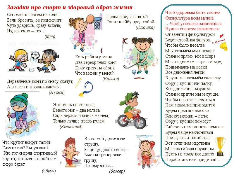 Спортивные стихи для детей старшей группы