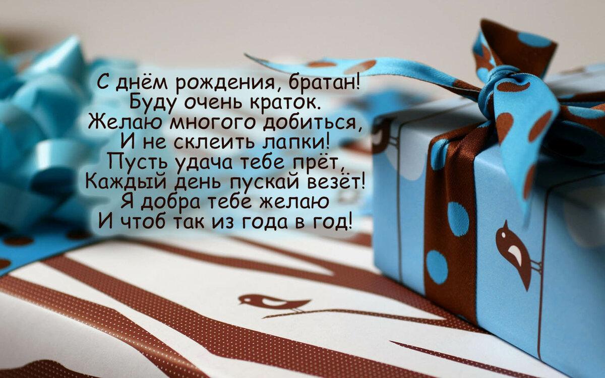 Открытки с днем рождения брата с пожеланиями, чтобы вставить текст