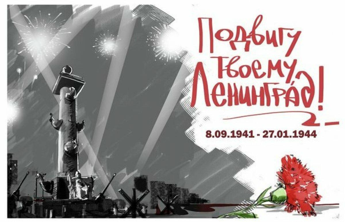 Картинки с днем блокады ленинграда, открытка днем
