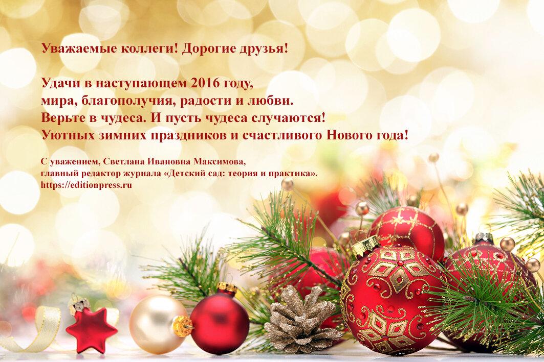 поблагодарить коллег за поздравление с новым годом информацию