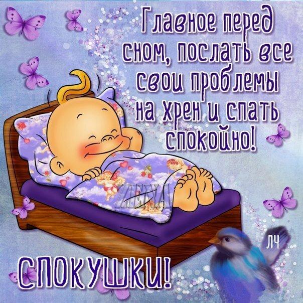 Открытка парню перед сном, открытка