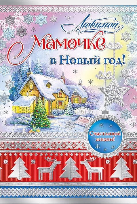 С новый годом мама открытка, цветы танечке