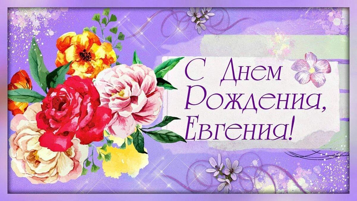 Женя с днем рождения открытки девушке красивые поздравления, днем учителя поздравления
