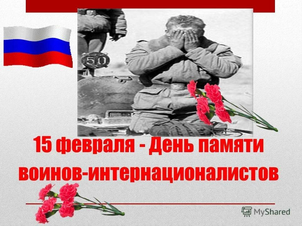 Бабьего, открытки с днем памяти воинов-интернационалистов
