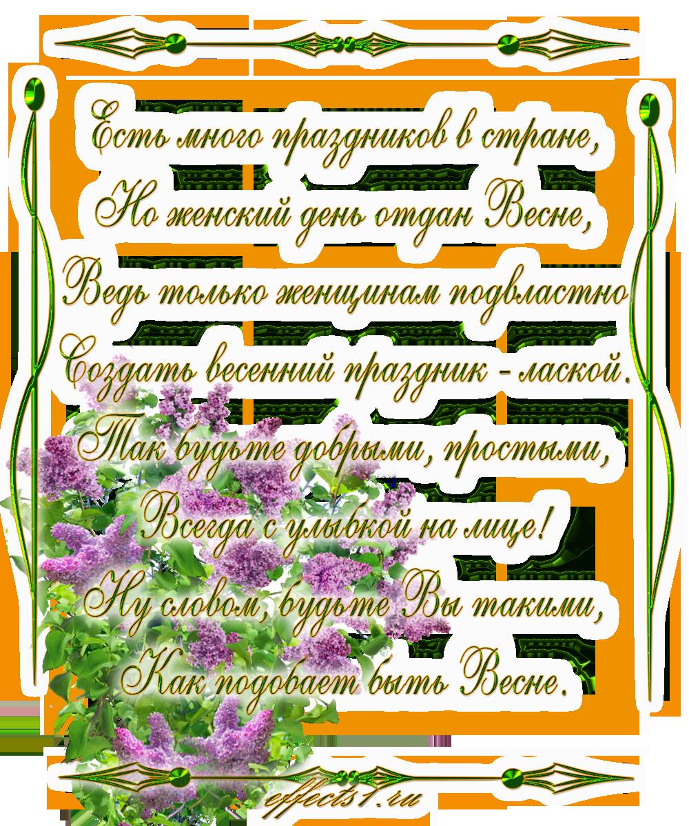 джинсы-клеш фон 8 марта открытки со стихами красивые