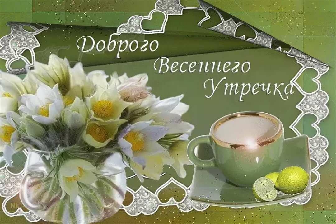 Доброго весеннего утра открытки, домовым