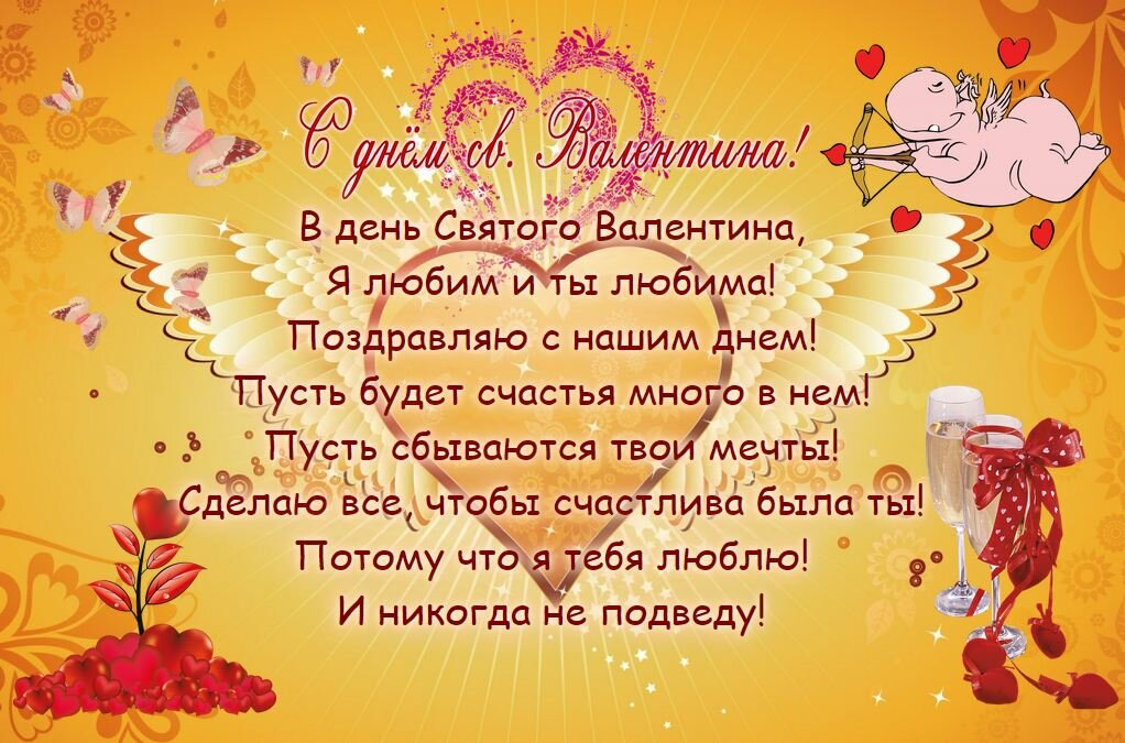 Поздравления валентинов день любимой