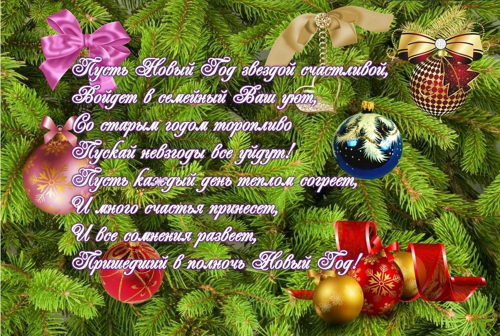 Аксессуары для, стих на открытку новогодний