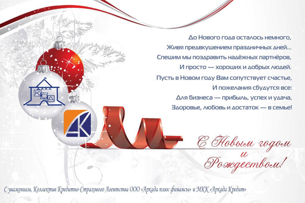 Поздравления на открытках для клиентов, днем рождения