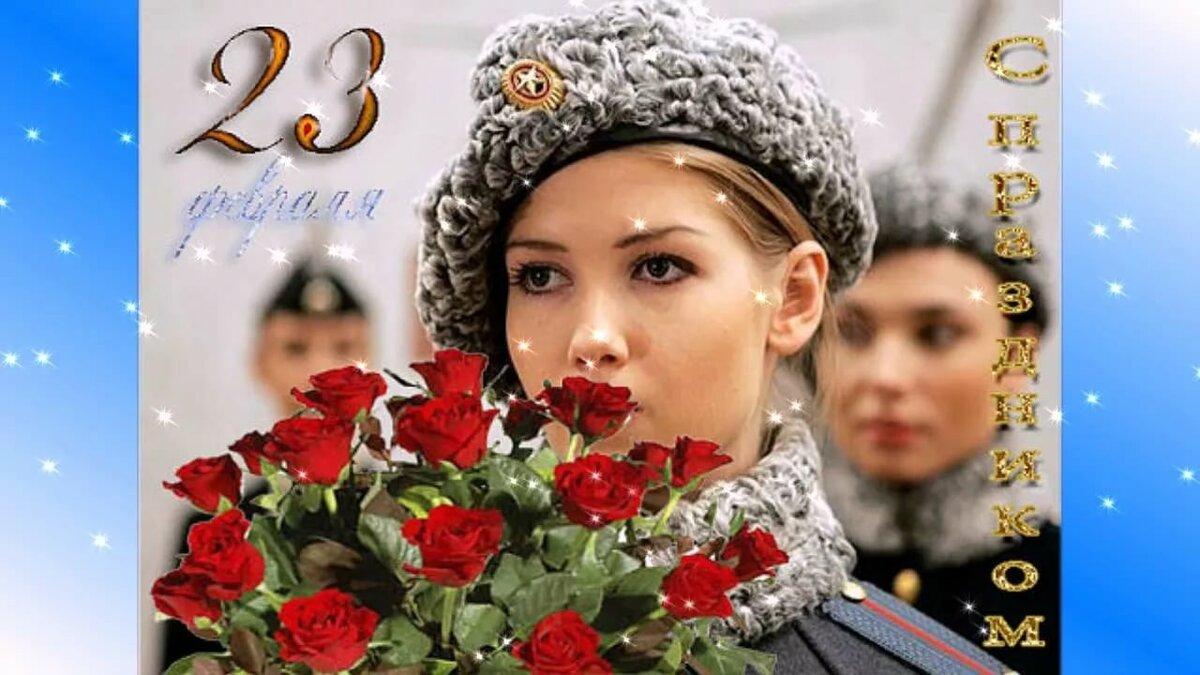 Картинки поздравления с 23 февраля женщинам военным, для девушек