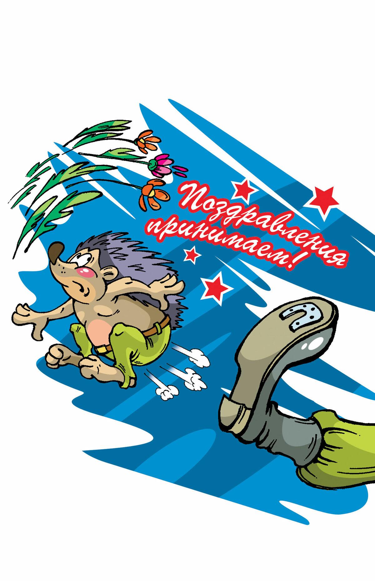 Смешные картинки с поздравлениями к 23 февраля, днем рождения ударнику