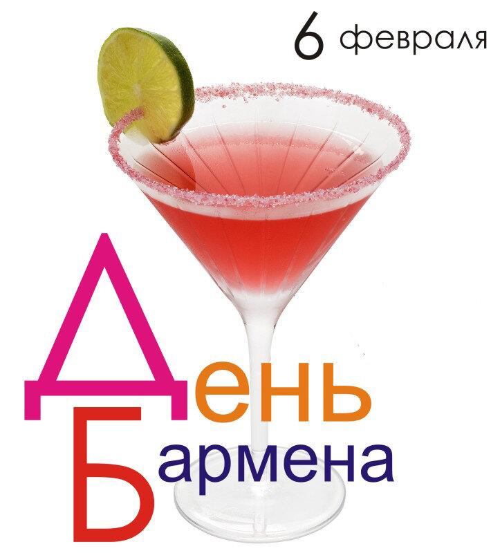 Поздравления барменов с картинками