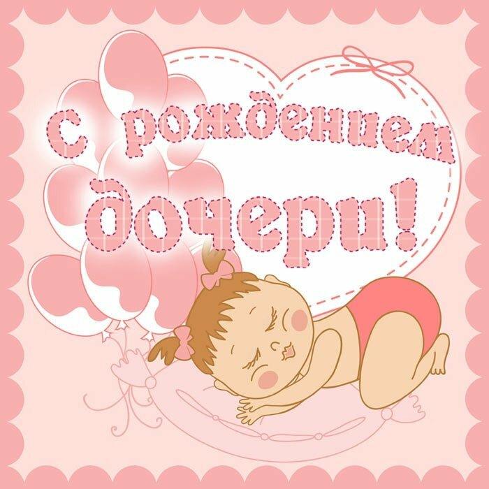 Поздравления с рождением девочки маме картинки, открытки просто