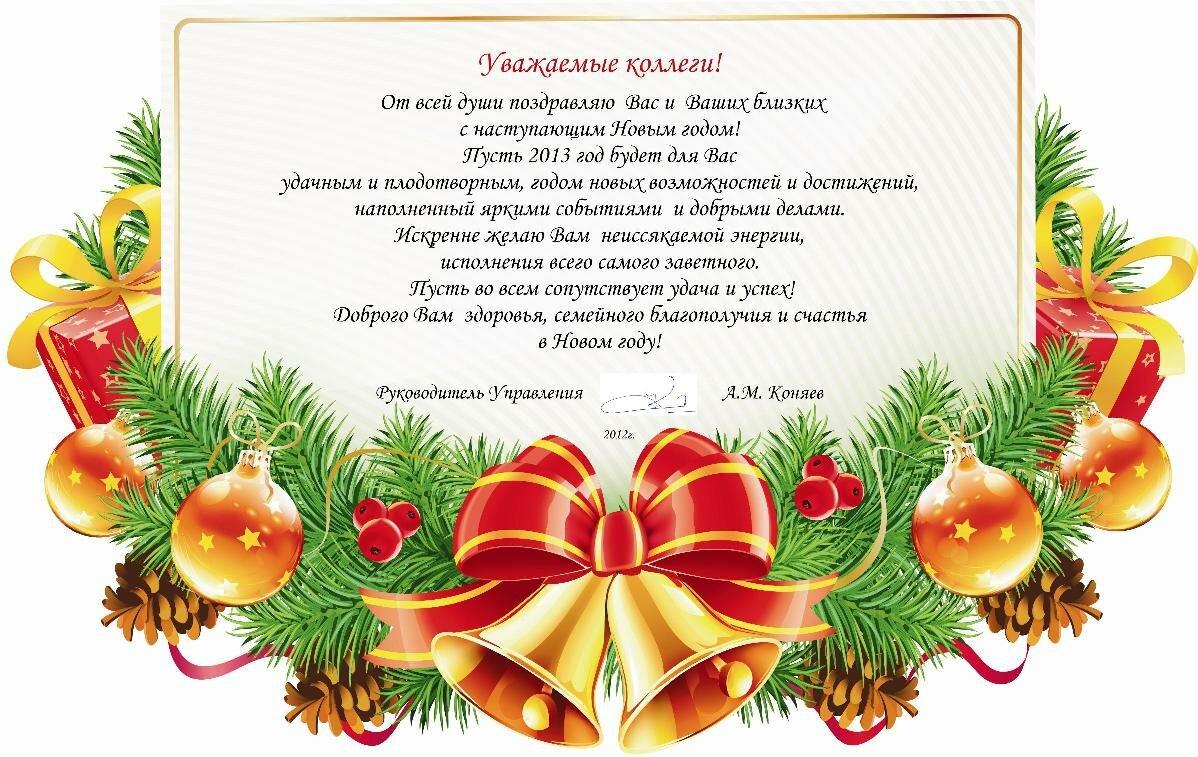 Поздравление с новым годом для начальства в прозе