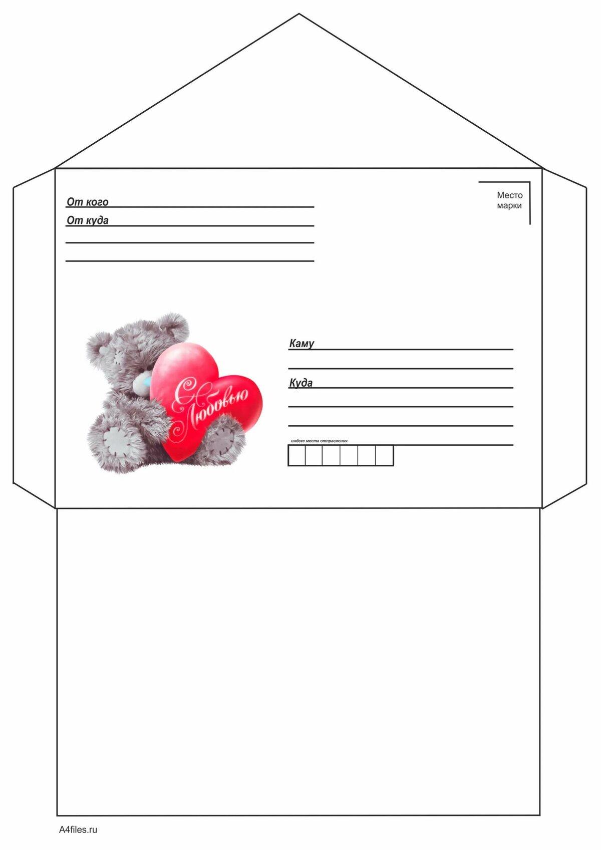Картинках, пример открытки конверта