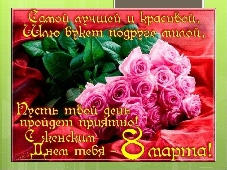 Поздравление, открытки с 8 марта подружки
