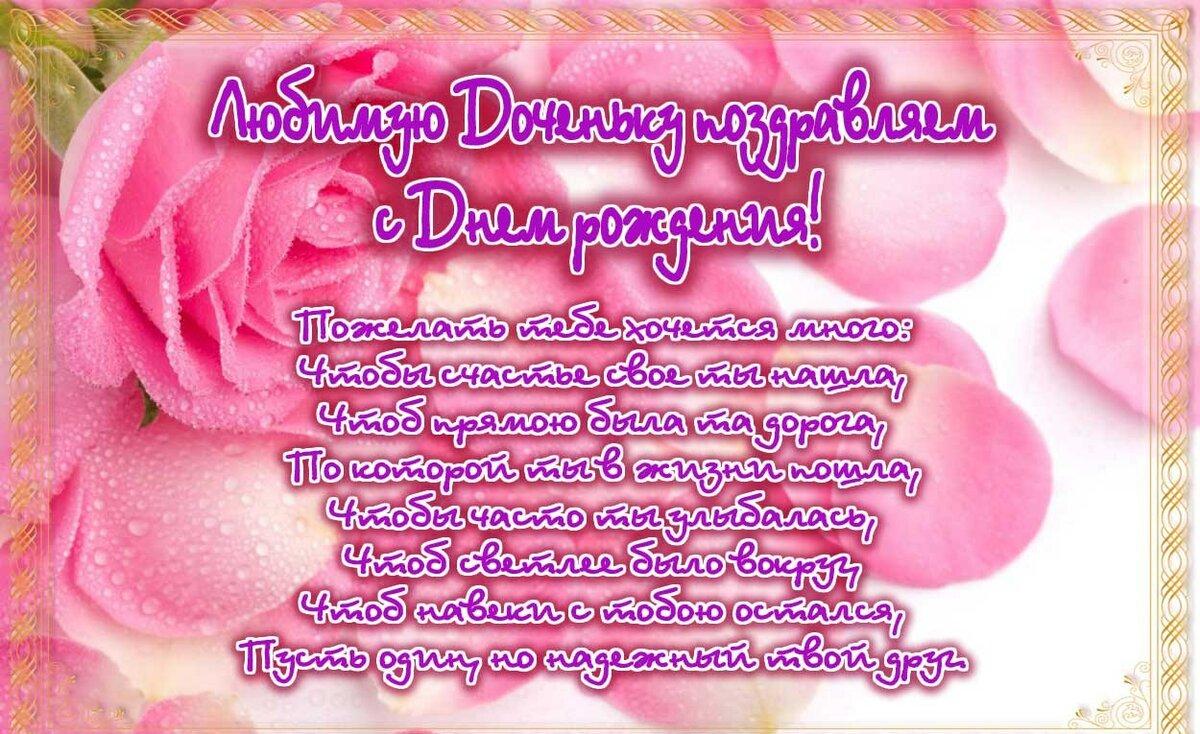 Виртуальные открытки для дочки, днем