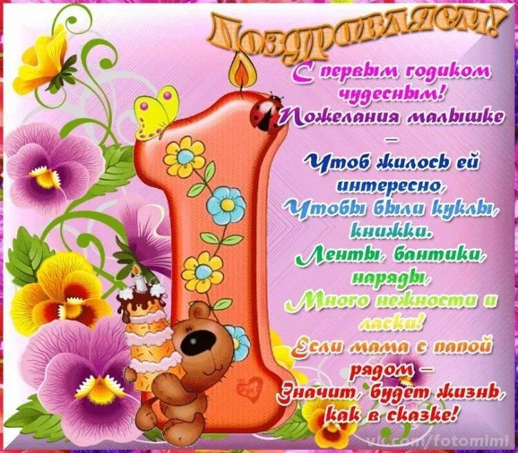 Стихи для детей день рождения 1 лет