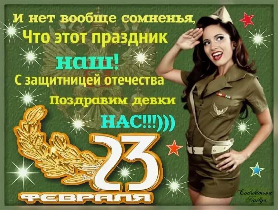 Днем рождения, открытки на 23 февраля для женщин смешные