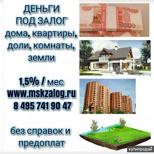 Деньги под залог дачных участков автосалон 2017 в москве