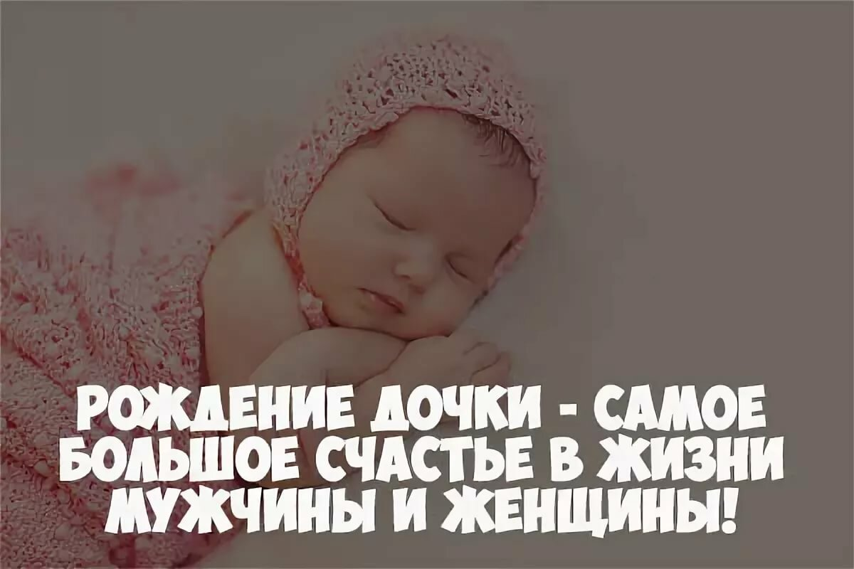 Статус в картинках про дочку