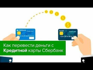Как перевести деньги с яндекс деньги на карту сбербанка по номеру карты