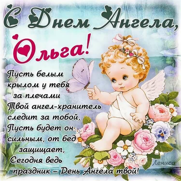 Поздравления в день ангела для ольги