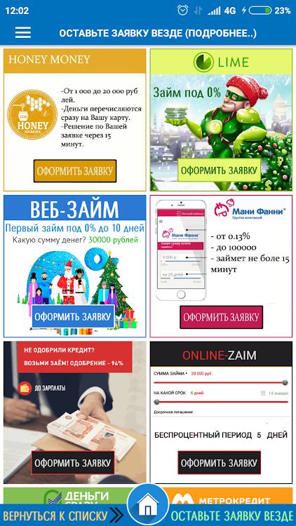 Кредит саранск онлайн заявка на кредит наличными размер залога по кредиту