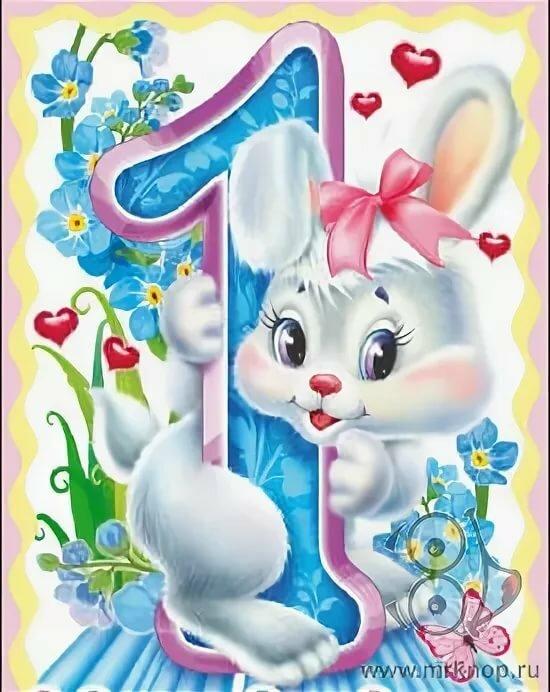 Анимационная открытка с днем рождения 1 год девочке
