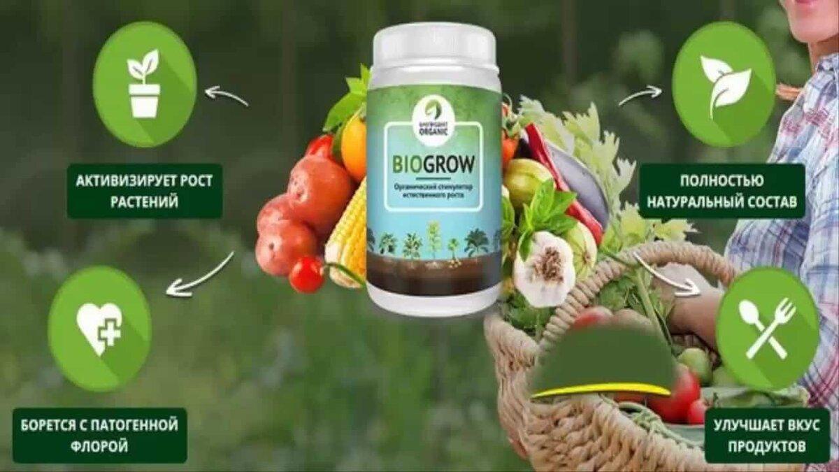 BioGrow Plus – биоактиватор роста растений и рассады в Артёме