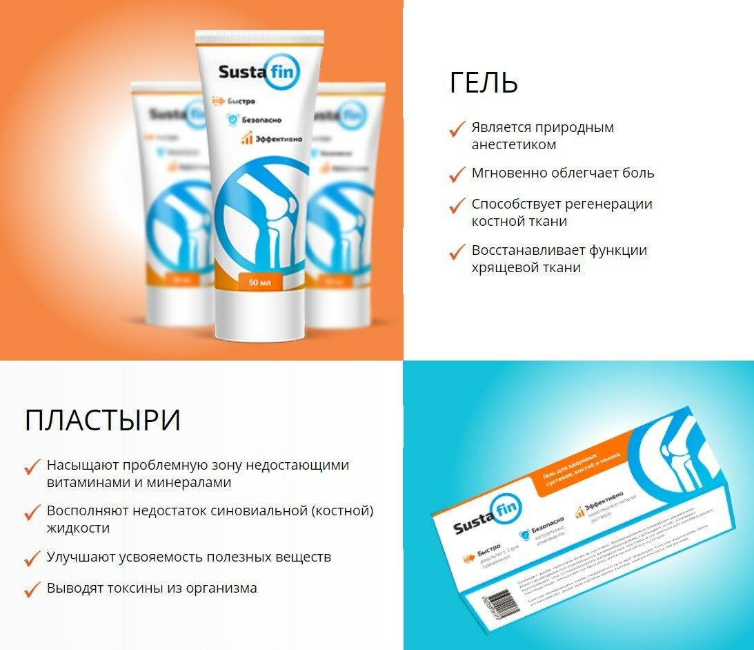 Sustafin - гель для суставов в Калининграде