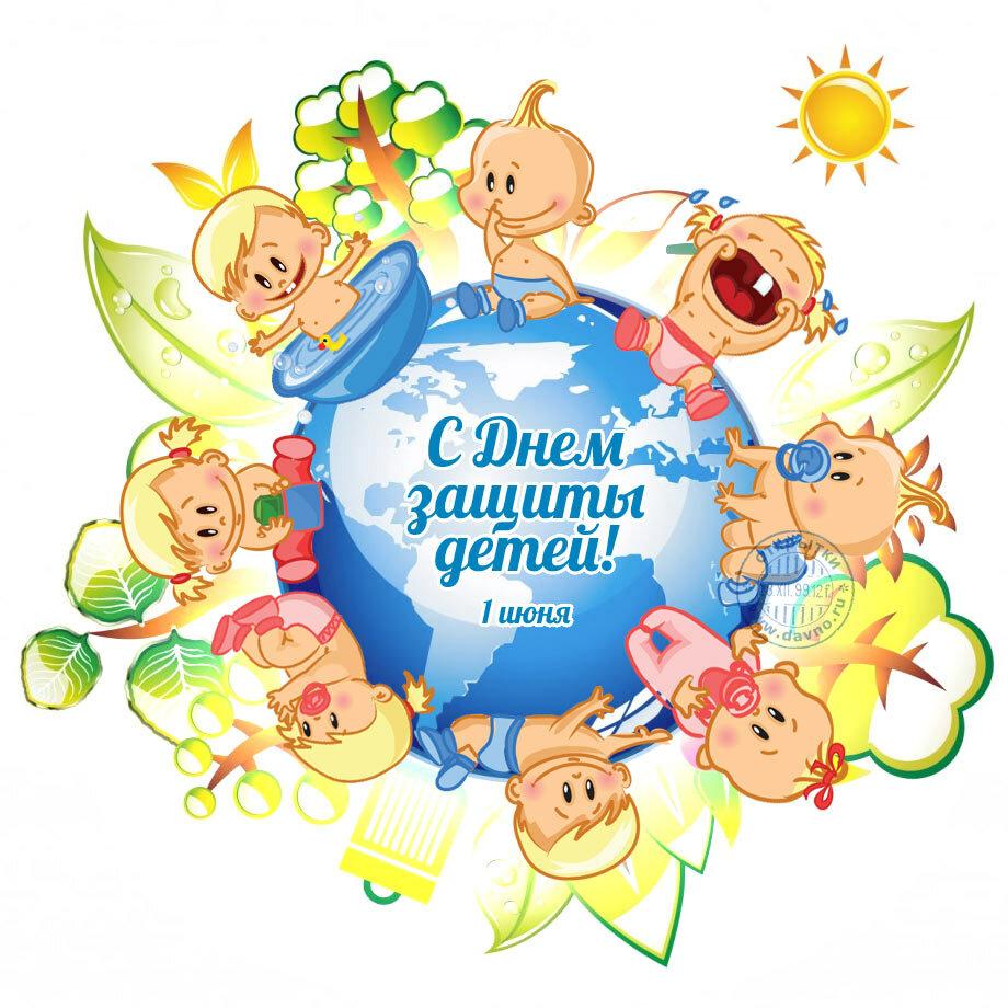 1 июнь день детей открытка