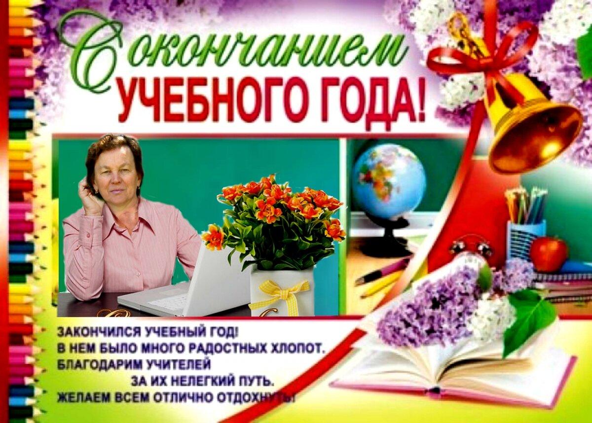Русалками для, открытка по окончанию учебного года