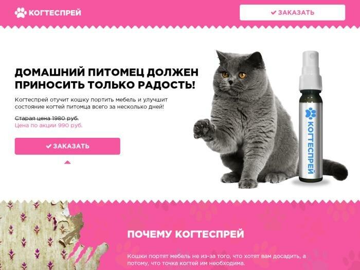 Когтеспрей - уникальный спрей для кошек в Севастополе