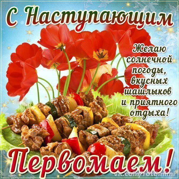 Открытка с поздравлением с майскими праздниками