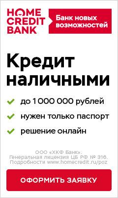 хоум кредит онлайн заявка на кредит наличными оформить онлайн заявку на кредит доступные ипотечные кредиты